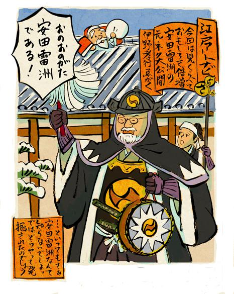 江戸アートナビ9