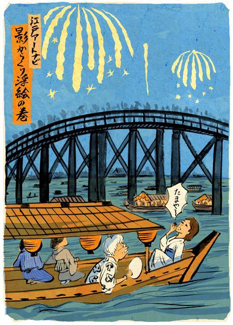 江戸アートナビ4