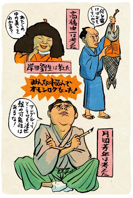 江戸アートナビ10